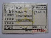 各式證照:中餐乙級證照在93年考取.JPG