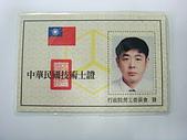 各式證照:中餐乙級證照在 93 年考取.JPG