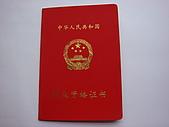 各式證照:在大陸2002-09-19 考取中餐特三級證照.JPG