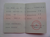 各式證照:在大陸2002---0919 考取中餐特三級證照.JPG
