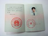 各式證照:在大陸 2002--0919 考取中餐特三級證照.JPG