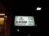 981004東京自由行 Day1:98.10.04-五反田