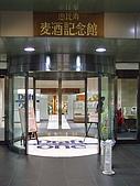 981007東京自由行 Day4:98.10.07-惠比壽壽酒紀念館