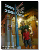 20121014南投-寶島時代村:DSC05878.jpg