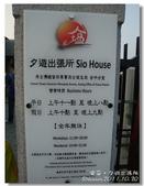 20111030安平-夕遊出張所:DSC09608.jpg