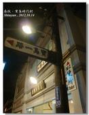 20121014南投-寶島時代村:DSC05893.jpg