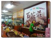 20120817台中新社-百菇莊:DSC04537.jpg