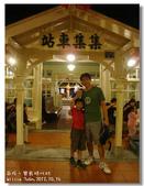 20121014南投-寶島時代村:DSC06000.jpg