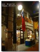 20121014南投-寶島時代村:DSC06005.jpg