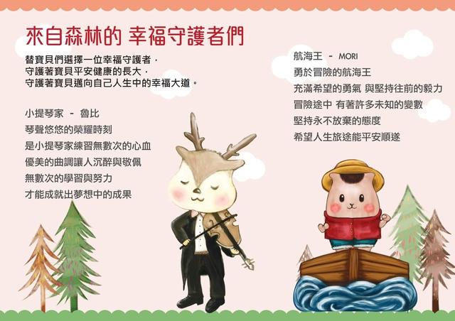 MORI 幸福年輪 彌月特輯.pdf_頁面_11.jpg - 彌月蛋糕試吃