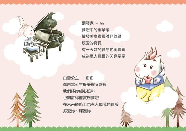 MORI 幸福年輪 彌月特輯.pdf_頁面_13.jpg - 彌月蛋糕試吃