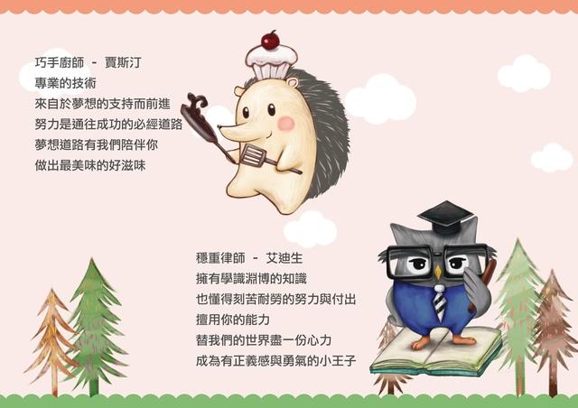 MORI 幸福年輪 彌月特輯.pdf_頁面_12.jpg - 彌月蛋糕試吃