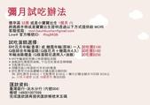 彌月蛋糕試吃:MORI 幸福年輪 彌月特輯.pdf_頁面_21.jpg
