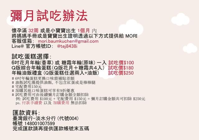 MORI 幸福年輪 彌月特輯.pdf_頁面_21.jpg - 彌月蛋糕試吃