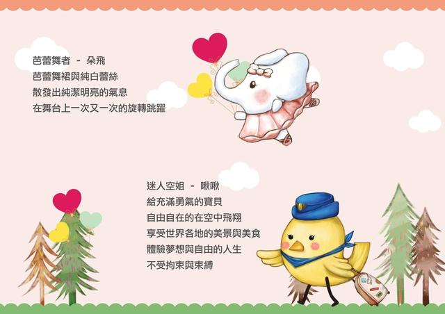 MORI 幸福年輪 彌月特輯.pdf_頁面_14.jpg - 彌月蛋糕試吃