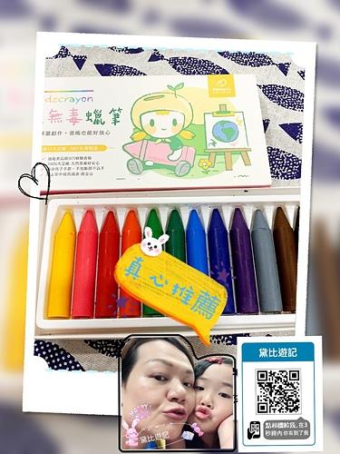 IMG_1102.jpg - Kidzcrayon台灣製天然無毒蠟筆