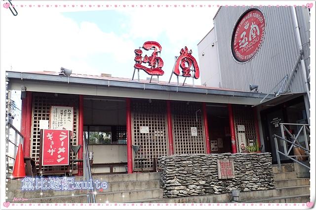 IMG_5354.jpg - [日]-沖繩