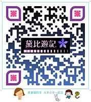 qr-code-2018黛比遊記.jpg - 日誌用相簿