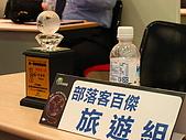 部落客百傑活動:2008-06-23 12-05-30_0040.JPG