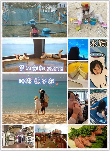 未命名.jpg - [日]-沖繩