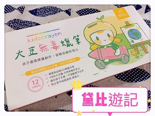 IMG_1133.jpg - Kidzcrayon台灣製天然無毒蠟筆