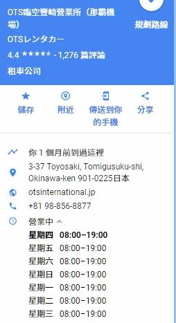 1517451775501.jpg - [日]-沖繩