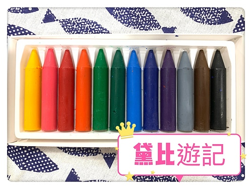 IMG_1131.jpg - Kidzcrayon台灣製天然無毒蠟筆