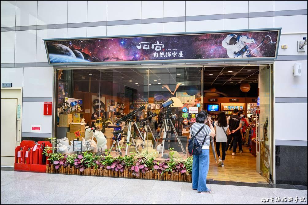 臺北市立天文館一樓商店