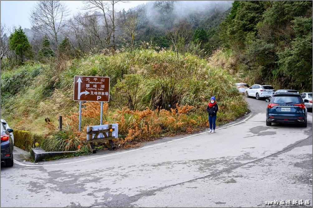 「見晴停車場」岔路口。車輛停放於停車場內,或是沿線的路邊後,走到「見晴停車場」的這個岔路口等待接駁車