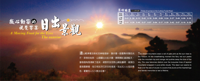 翠峰林道日出時間表