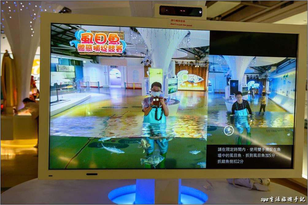 補虱目魚的互動式遊戲