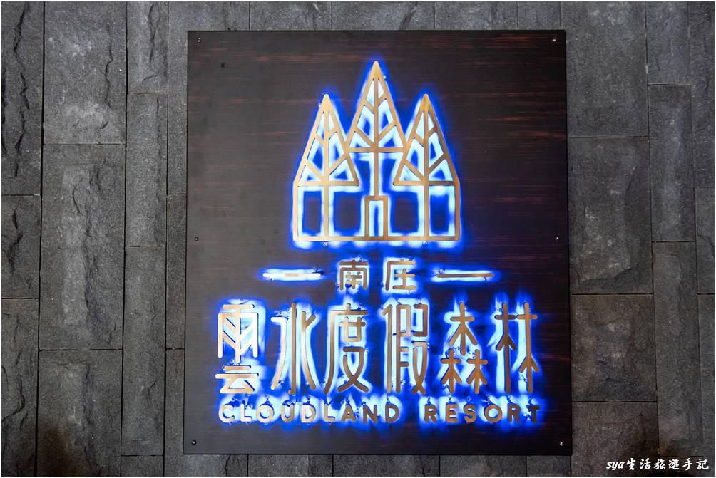 南庄雲水度假森林