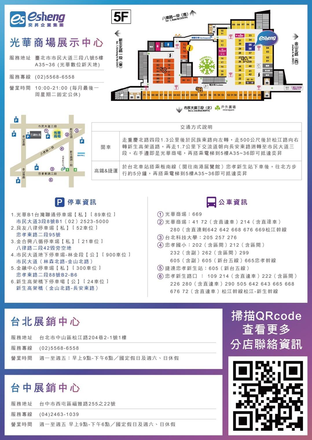 奕昇光華商場展示中心地圖-客製化設備