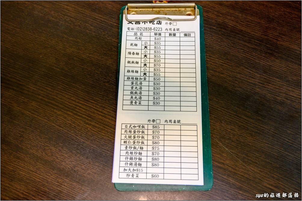 文昌小吃店的菜單