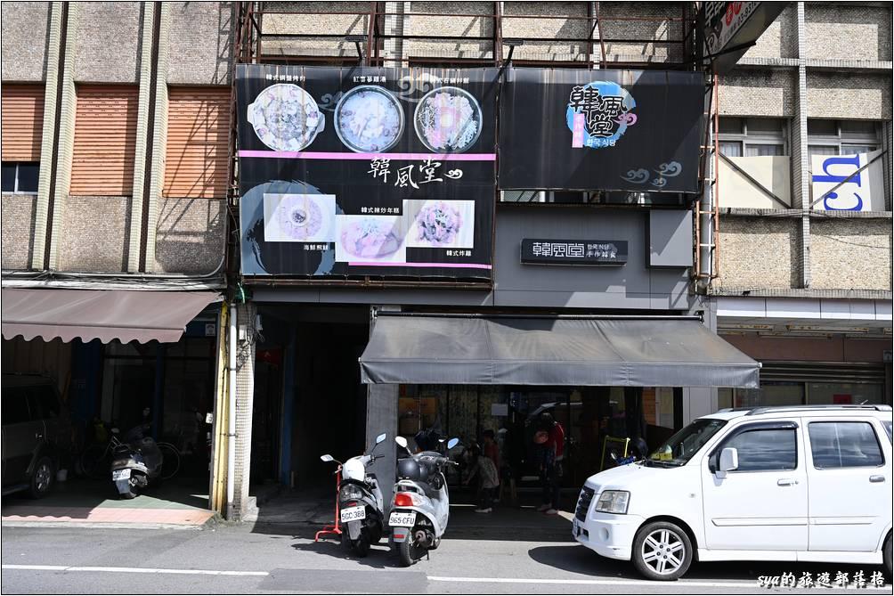 韓風堂的招牌顏色不算太鮮豔,但我們是透過Google地圖,依照評論星等找到的,所以也沒什麼關係。