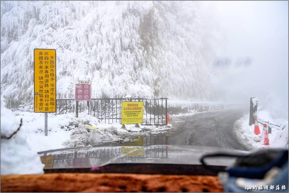 通往翠峰湖、山毛櫸步道的翠峰道路也因為雪勢與路面結冰的關係而暫時封閉,進去頂多能到一個寬闊的地方迴轉而已。