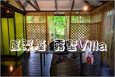 鳳梨屋水上莊園 露墅Villa篇