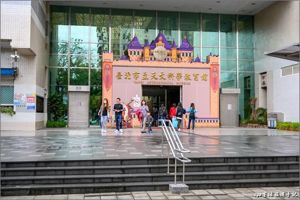 台北市天文科學教育館大門口