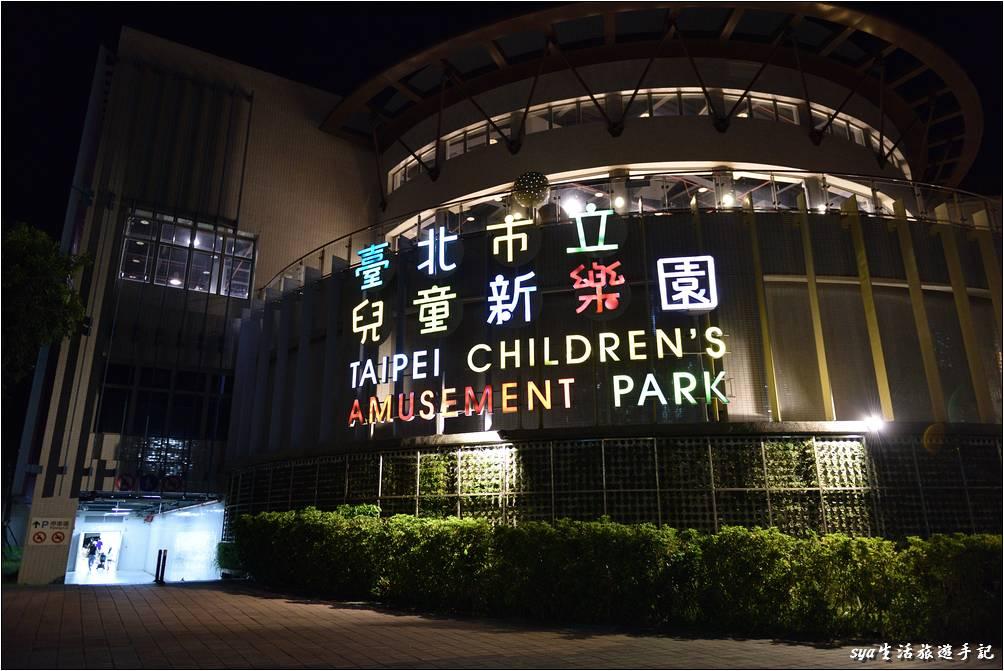 夜晚的兒童新樂園