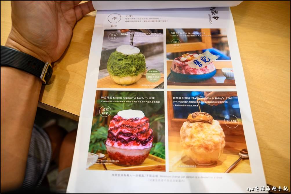 當季冰品菜單(2020.09)