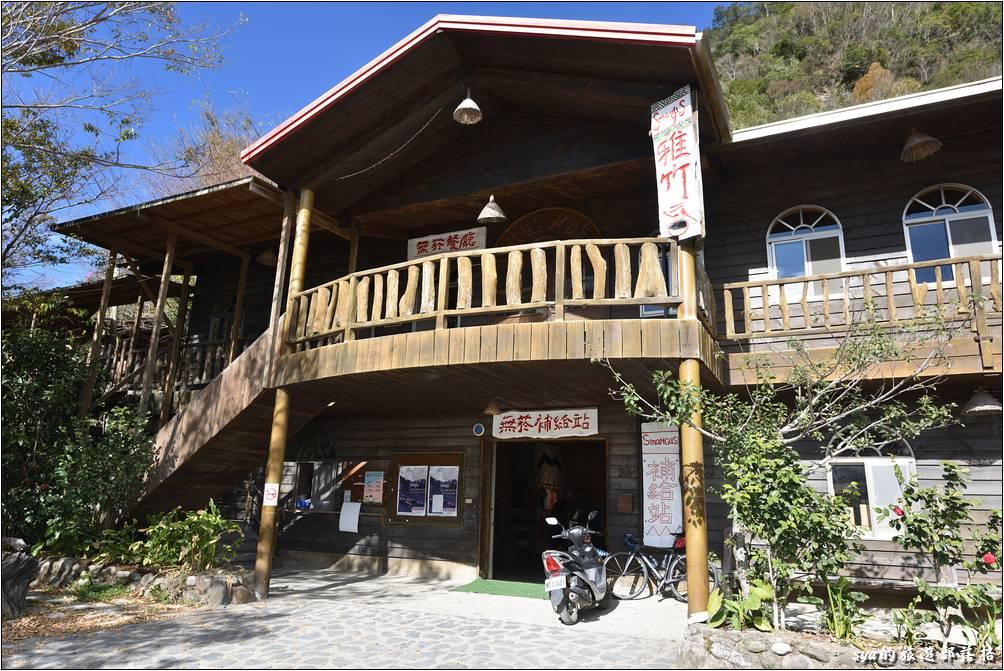 雅竹是部落早期住宿時的用餐餐廳,現在仍有營業,但似乎大部分的餐飲重心都轉移到了上面的迦南美食咖啡屋。