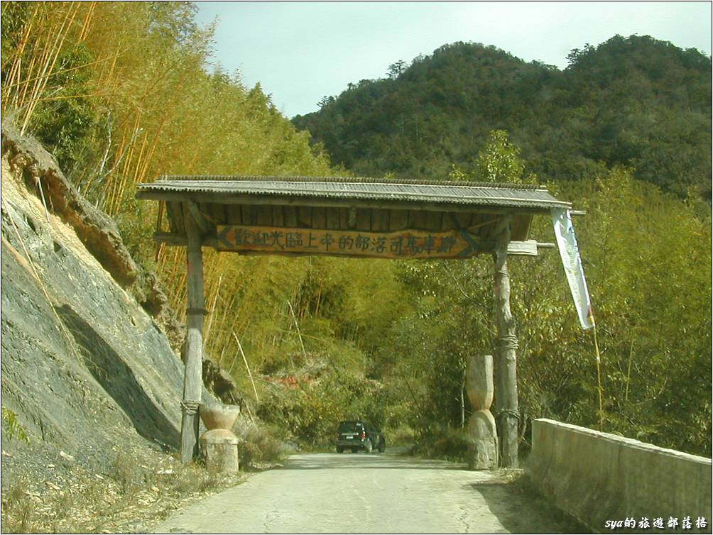 2005年的司馬庫斯部落大門