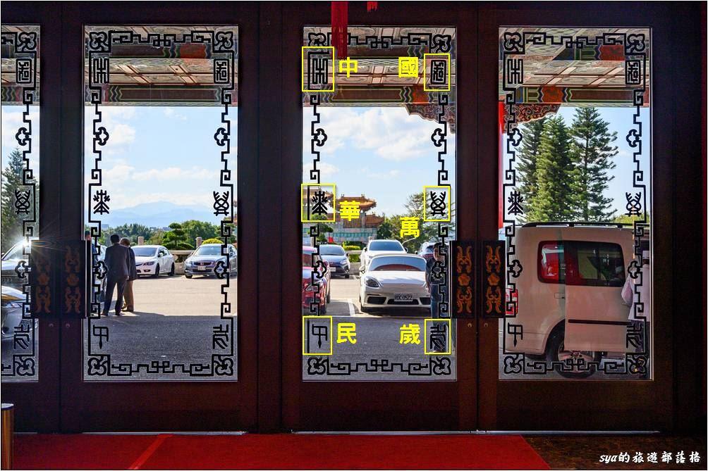 圓山大飯店 落地玻璃門上的祕密「中華民國萬歲」
