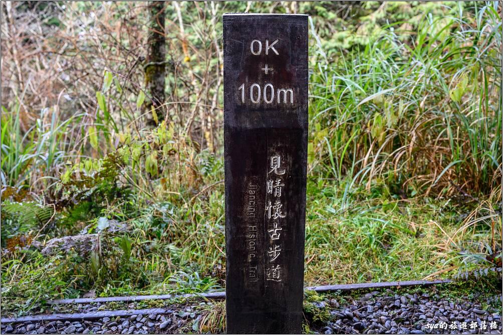 步道每隔100公尺就會有一個這樣的里程碑,數九個就到步道尾端了。