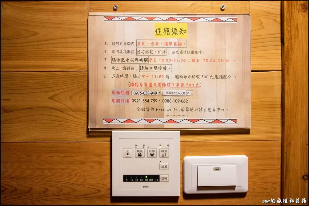 廁所有「暖房」的功能,所以即便是冬天來、標高1500的司馬庫斯,還是可以開著暖氣,讓房內的溫度溫暖些,是很貼心的設計。