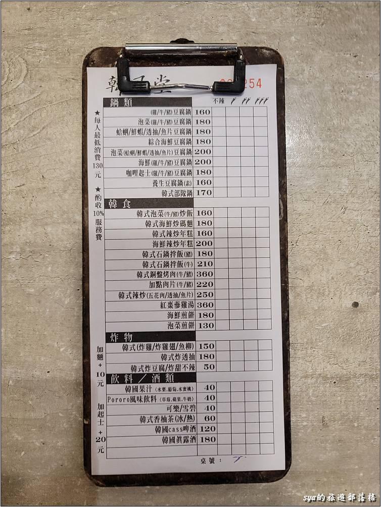 韓風堂手作韓食的菜單