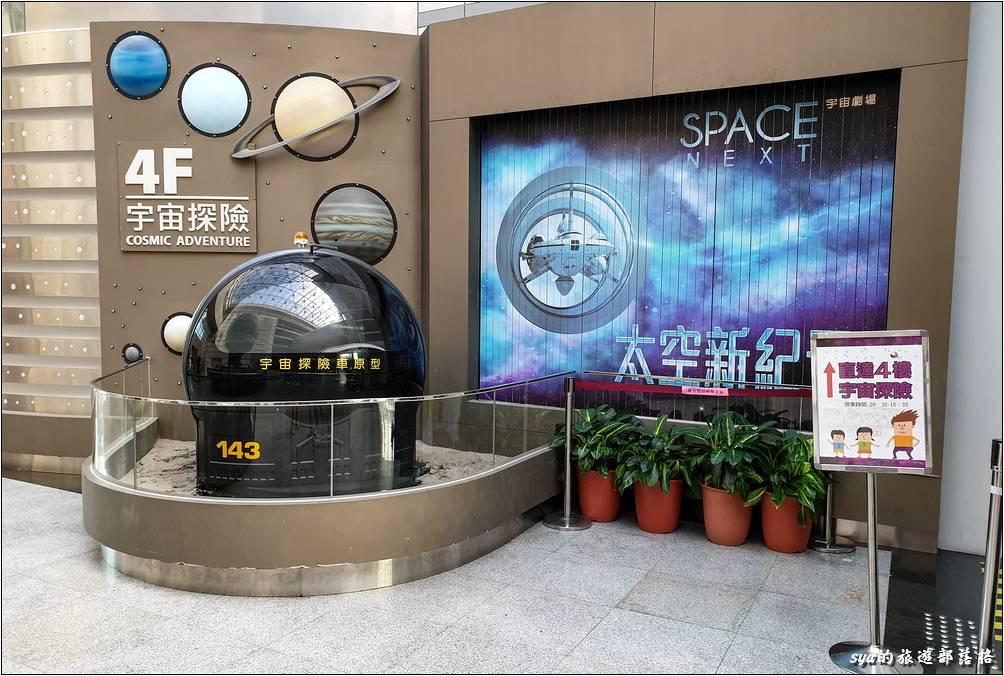 宇宙探險位於四樓,於一樓大廳熱氣球旁的電梯直上即可抵達。要搭乘的話,可以選擇在一樓購票,或是到四樓再購票也可以。