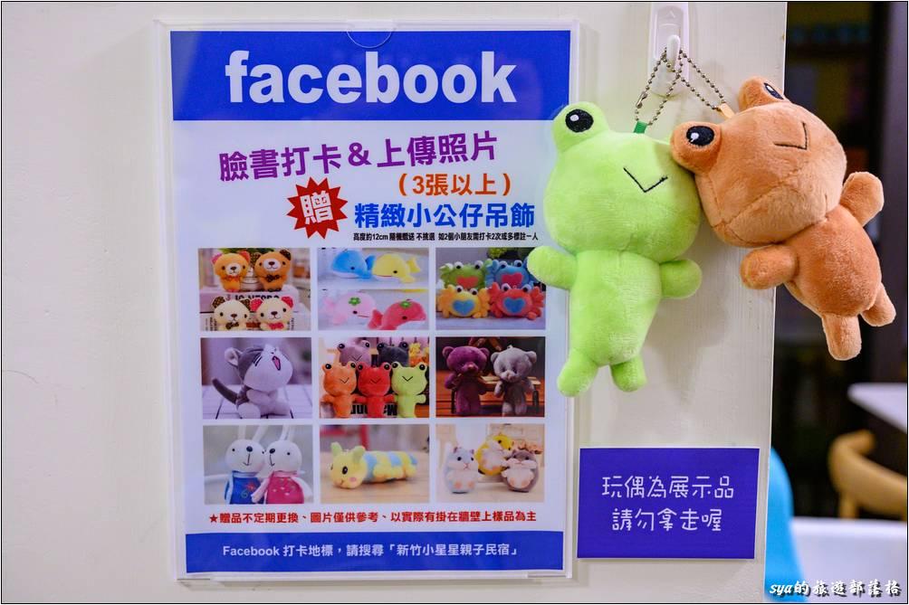 來到小星星親子民宿,只要「在FB上打卡+上傳三張以上的照片」就能再抽可愛的玩具公仔!同時還會贈送小朋友貼紙等之類的文具,讓你離開前拿好拿滿!