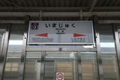 花見(1) 一廂情願:0093.JPG 今宿駅