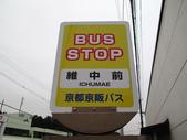 秋葉鐵道(七) 心的方向:0644.JPG 維中前バス停